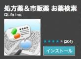 スクリーンショット(2011-05-11 14.12.09)