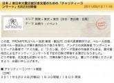 スクリーンショット(2011-05-15 15.23.34)