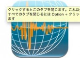 スクリーンショット(2011-05-11 12.28.23)