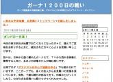 スクリーンショット(2011-05-07 16.59.36)
