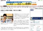 街頭から英国の善意/東日本大震災 – 朝日新聞