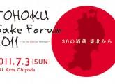 tohoku-sake