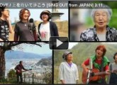 sing out from japan
