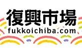 fukkoichiba