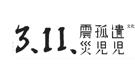 スクリーンショット 2012-03-07 0.19.56