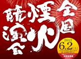 スクリーンショット 2012-04-11 23.51.57