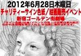 スクリーンショット 2012-06-20 21.51.37