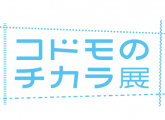 スクリーンショット 2012-07-16 22.44.50