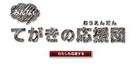 スクリーンショット 2012-08-20 21.27.48