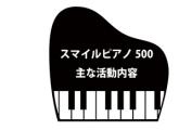 スマイルピアノ