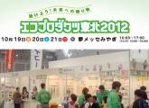スクリーンショット 2012-10-14 16.28.58