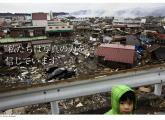 津波フォトプロジェクト