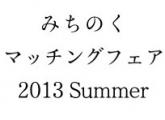 スクリーンショット 2013-05-31 0.37.55