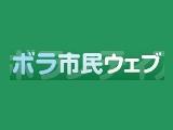 borashimin