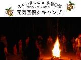 fukushimakko