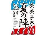 nanako_natsu