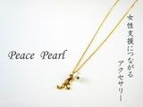 peacepaearl