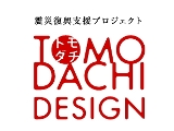 tomodachi-design