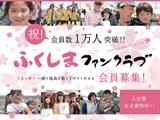 fukushimafanclub