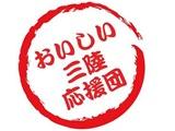 oishiisanriku