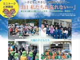 unicef-iwate