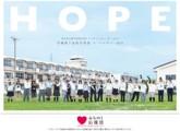 HOPE_miyagi