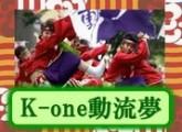 横浜のよさこいチーム-k-one動流夢-公式hp