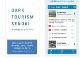 app_sendai