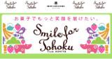 smiletohoku-ashiya