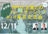 iwate_koryukai