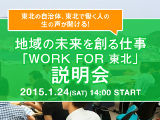 workfor_tohoku