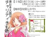 kimonobazar