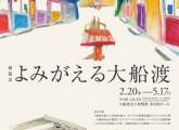 復興庁スケッチ展B2_0123