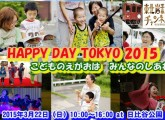 happy_day_tokyo2015