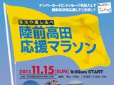 rikutakamarathon