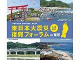 fukkou-forum