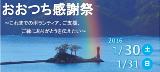 ootsuchi-ksnsyasai-2016-top