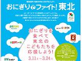hanshin_onigiri