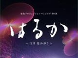 fukushimaharuka