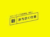 michinokushigoto