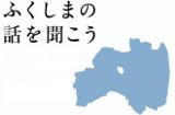 fukushimanohanashi